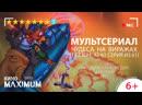 Кино Чудеса на виражах (1 сезон, 42-61 серия из 61) 1990 Maximum