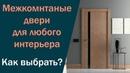 Межкомнатные двери для любого интерьера Как выбрать