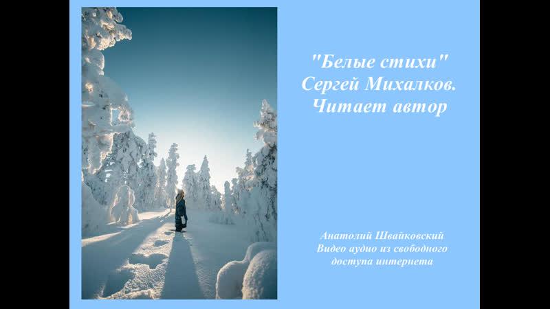 Белые стихи Сергей Михалков Читает автор