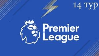 Чемпионат Англии - 14 тур (FIFA 21) (PS4)