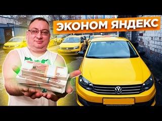 Работа в #Яндекс такси Эконом на Kia Rio. Золотая антилопа. #Автосоюз/StasOnOff