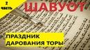 Тора в Каждый Дом ШАВУОТ - Праздник дарования Торы 2 часть с Главным раввином Крыма Йехезкель Лазар