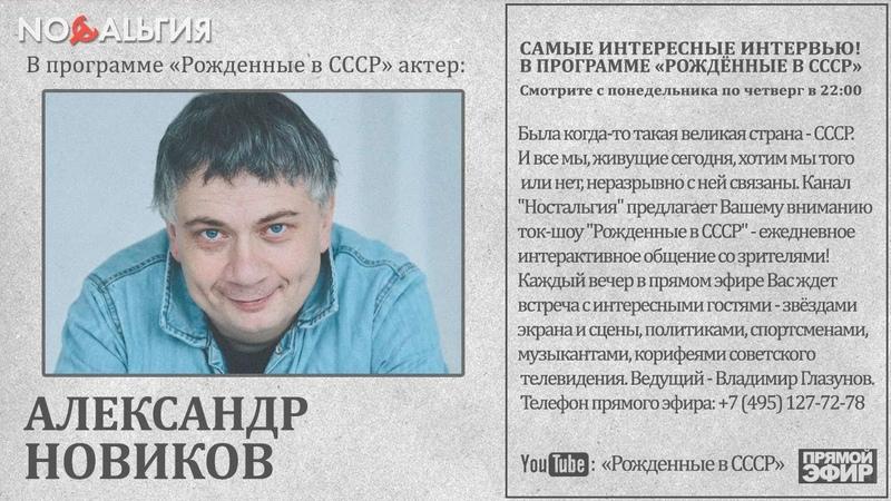 Александр Новиков Рожденные в СССР НОСТАЛЬГИЯ