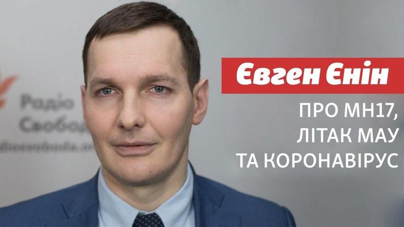 Кільце навколо Росії поступово стискається Інтерв'ю із заступником голови МЗС Євгеном Єніним