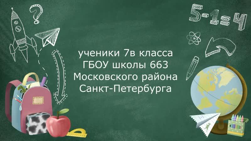Беда по имени Наркотик Беда по имени наркотик ГБОУ школа 663 7в класс