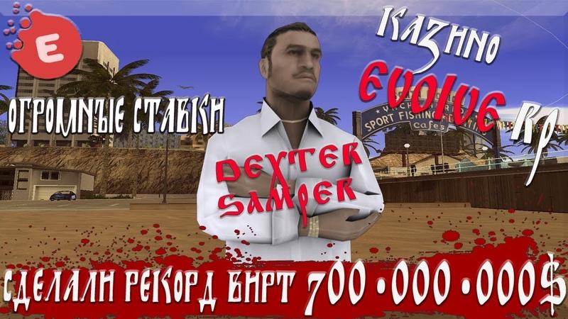 Я ВЕРНУЛСЯ ИГРА НА 300КК 100КК 135КК В КАЗИНО НА EVOLVE RP