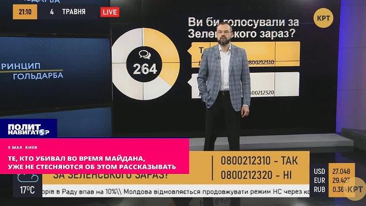 Те кто убивал во время Майдана уже не стесняются об этом рассказывать