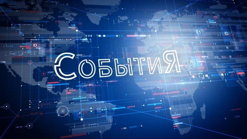 СОБЫТИЯ Новости Пинска и Пинского района от 25 02 2020