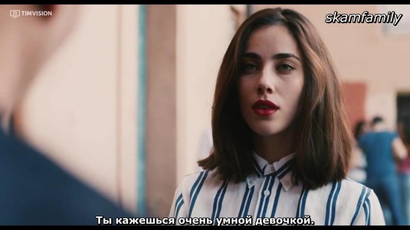 Skam_Italia 1 сезон 11 серия . Часть 2 (Красивая. ) Рус. субтитры