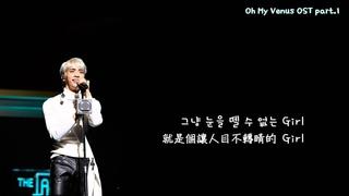 [中韓字幕] 종현(JongHyun) - Beautiful Lady [Oh My Venus ost part.1]