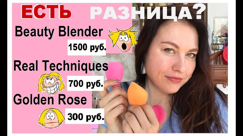 Спонжи для макияжа: Beauty Blender, Real Techniques, Golden Rose
