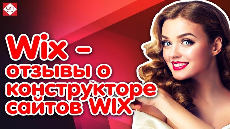 Wix отзывы о конструкторе сайтов WIX Прежде чем создавать сайт на бесплатной платформе Викс vix