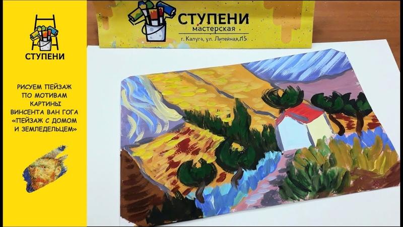 Рисуем Пейзаж по мотивам картины ВИНСЕНТА ВАН ГОГА Пейзаж с домом и земледельцем