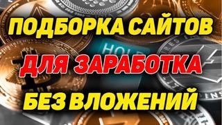 Заработок без вложений 2021 Подборка сайтов для накопления криптовалюты Биткоин краны free crypto