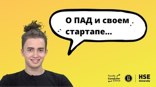 О ПАД и своем стартапе — Денис Шилов