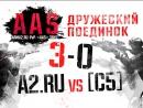 Дружеский поединок [С5] vs A2 - США против РОССИИ | ARMA - PVP <AAS> [RHS] - RU