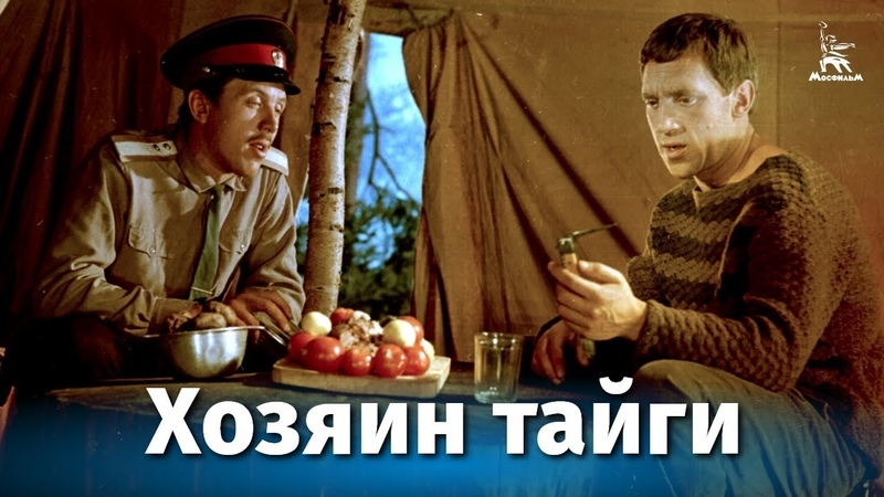 Хозяин тайги 4К криминальный реж Владимир Назаров 1968 г
