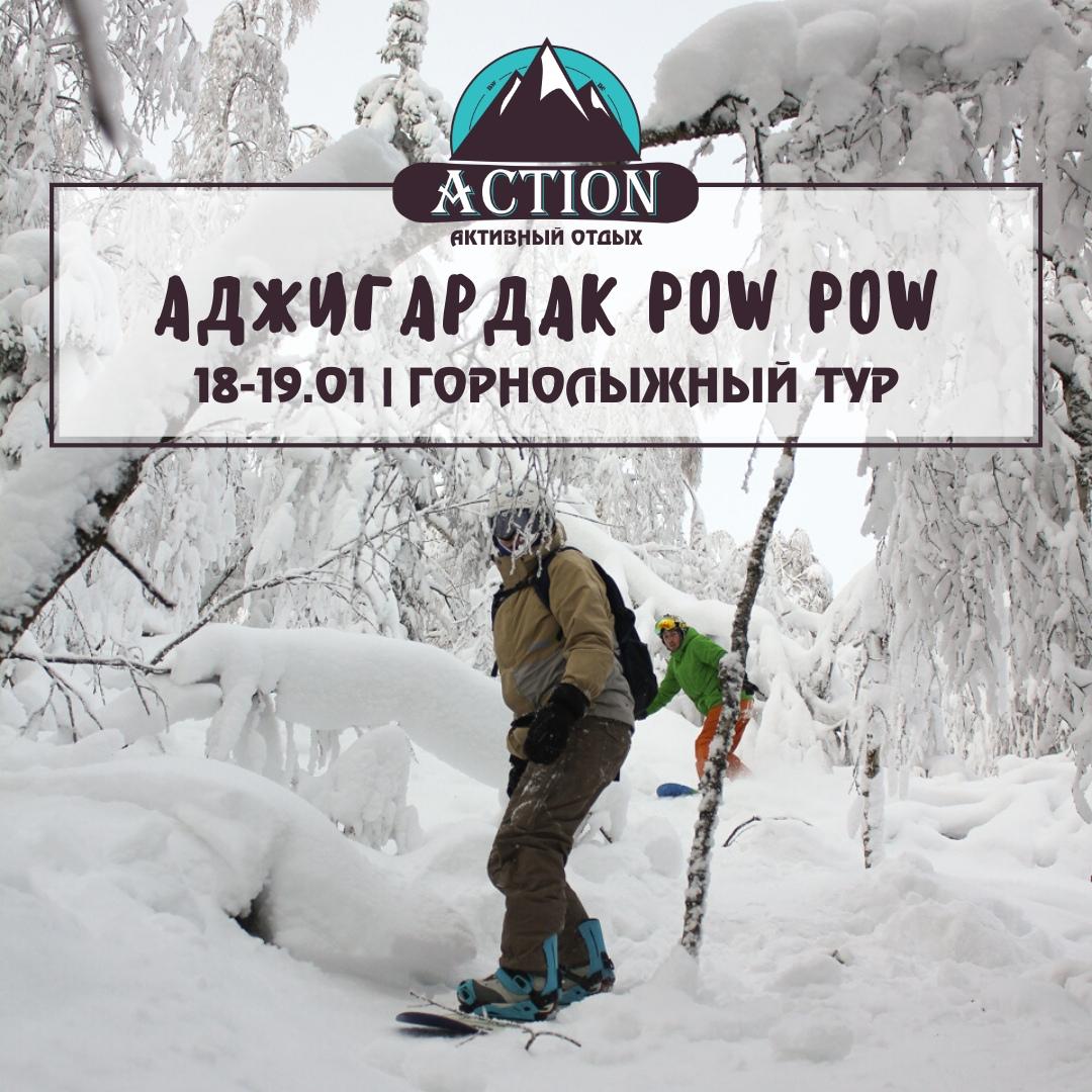 Афиша Аджигардак: POWDER WEEKENDS / 18-19 января