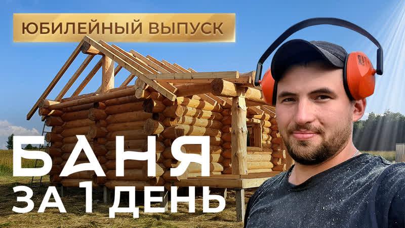 Строим баню из бревна. От фундамента до крыши за 10 часов! Реальный день строителей деревянных домов и бань
