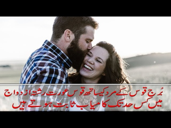 Sagittarius man Sagittarius woman Compatibility By Astrolger M S Bakar Urdu Hindi