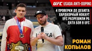 4 проверки на допинг до боя в UFC - Роман Копылов   Жесткий нокаут