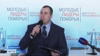 В Архангельске дали старт очередному сезону конкурса «Молодые лидеры Поморья»