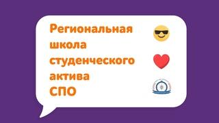 Школа студенческого актива СПО 2020   Томская область