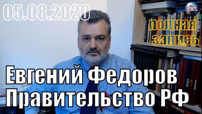 Е.А.Федоров, ПравительствоРФ, СССР, Александр Лукашенко.