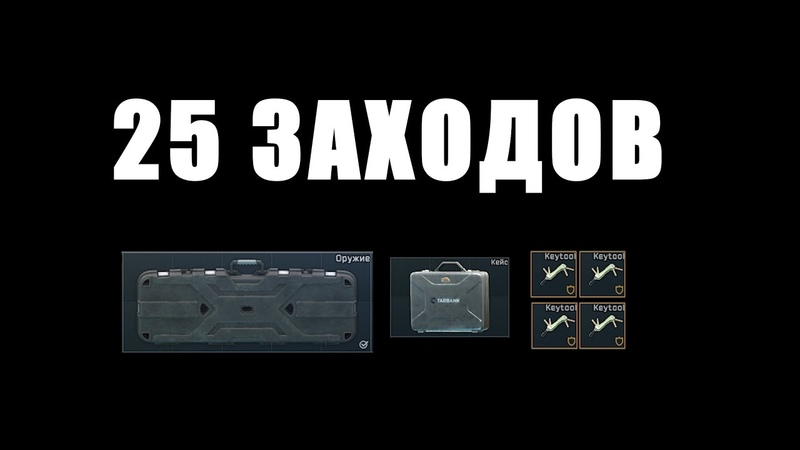 Escape From Tarkov Стоит ли фармить меченую комнату на ТАМОЖНЕ 2020г