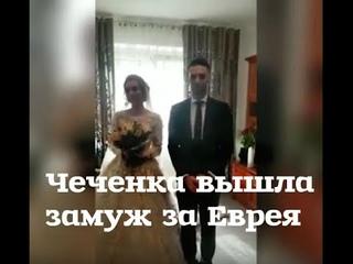Чеченская свадьба! Чеченка выходит за Еврея