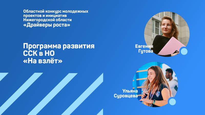 На Взлёт Евгения Гутова и Ульяна Суровцева