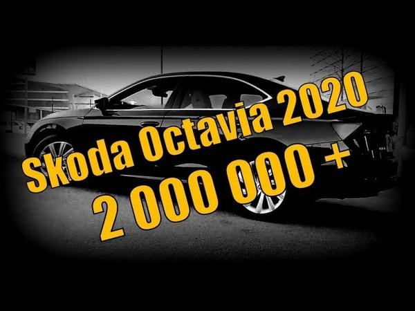 Skoda Octavia Rish 2020