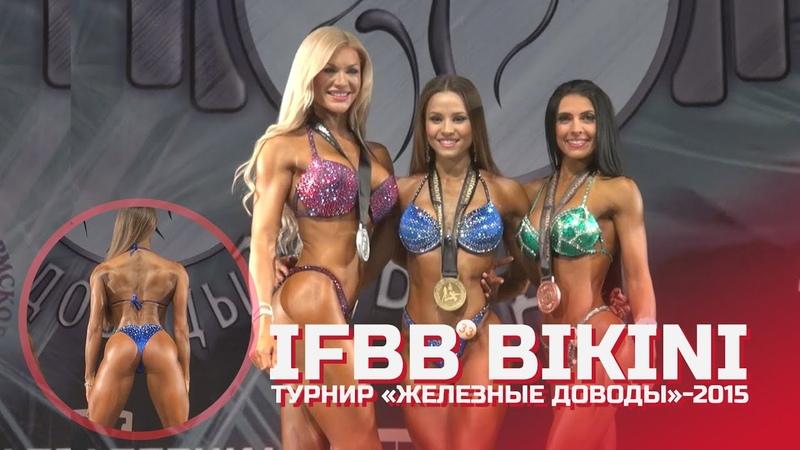 Фитнес бикини на турнире Железные доводы 2015 Пермь Мукминова и Путрова