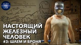 Делаем настоящий костюм Железного Человека. #3: Шлем Железного Человека и технологии брони