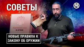 Новые правила к закону об оружии!