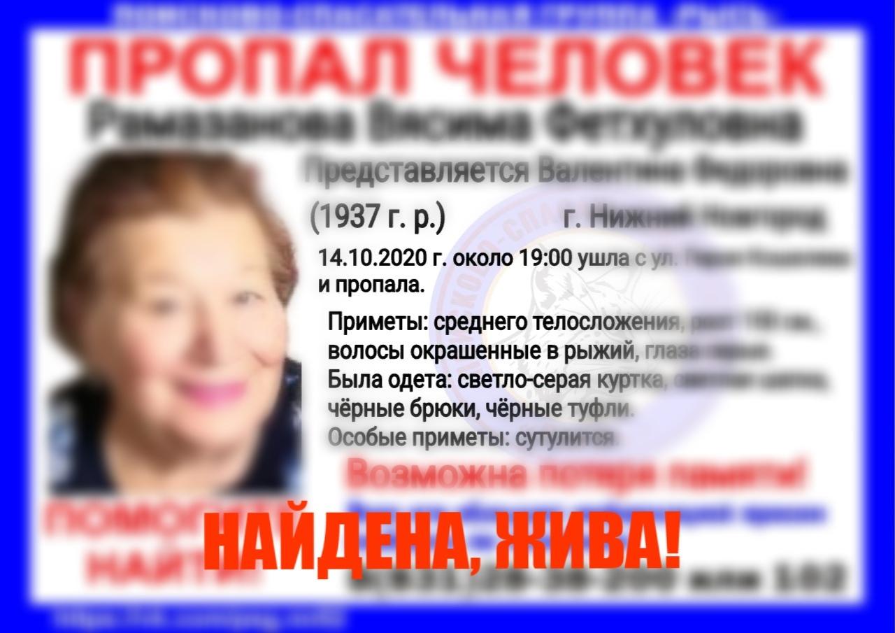 Рамазанова Вясима Фетхуловна