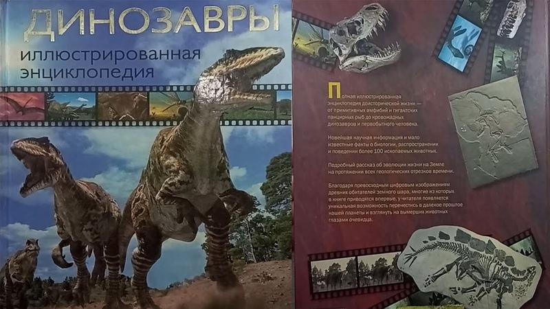 BBC Динозавры Иллюстрированная энциклопедия