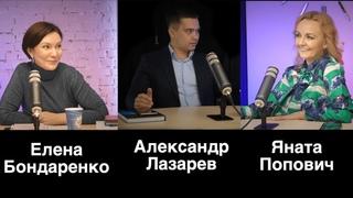 Елена Бондаренко// Яната Попович// Александр Лазарев