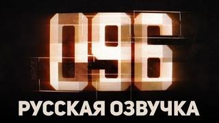 096   SCP Короткометражный фильм [РУССКАЯ ОЗВУЧКА]