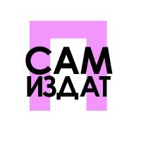 Логотип САМИЗДАТ
