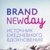 BrandNewDay — полезное и интересное для девушек