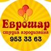 Воздушные ШАРИКИ от Еврошар.
