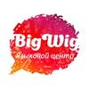 BigWig - школа английского в Москве