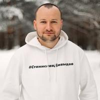 Личная фотография Станислава Давыдова ВКонтакте