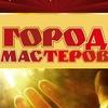 """""""Город МастеровЯРМАРКет Современного Мастерства."""