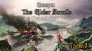 История The Elder Scrolls Восстание Рабов и Алессианская Империя Глава 3
