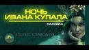 Ивана Купала 2021 новый русский фильм Ivan Kupala Kostroma На Ивана Купала Находка
