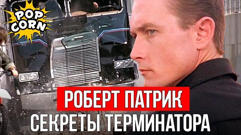 ТЕРМИНАТОР 2 Как снимался Роберт Патрик Т 1000 в Терминатор 2 Спецэффекты в Т2 Судный день 1991
