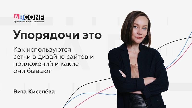Модульные сетки в веб дизайне и дизайне мобильных приложений Вита Киселёва
