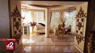 Подробности о золотом дворце ГАИшника-взяточника в Ставрополе